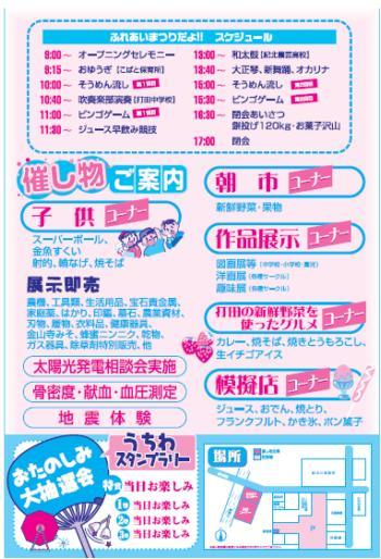 JAfureai_02.jpg