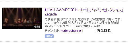 umu_youtube.jpg